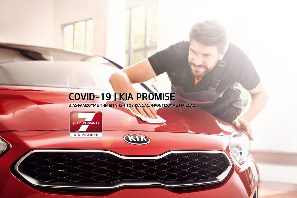"H Kia Ελλάς διευρύνει σε ακόμα περισσότερους πελάτες της το πρόγραμμα ""Kia Promise"""