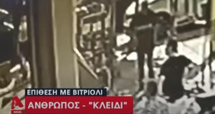 Επίθεση με βιτριόλι: Εντοπίστηκε ο οδηγός που μετέφερε την μαυροφορεμένη γυναίκα (βίντεο)