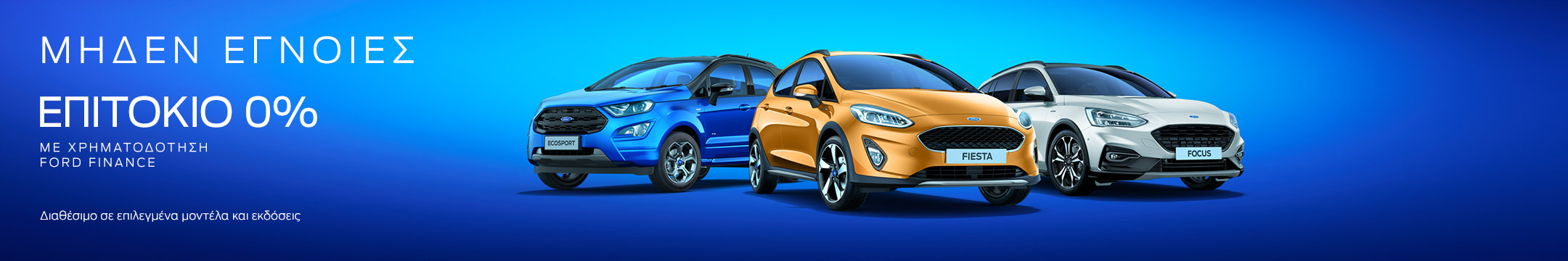 Mε 0% Επιτόκιο και 8 Χρόνια Εγγύηση το νέο Χρηματοδοτικό Πρόγραμμα της Ford
