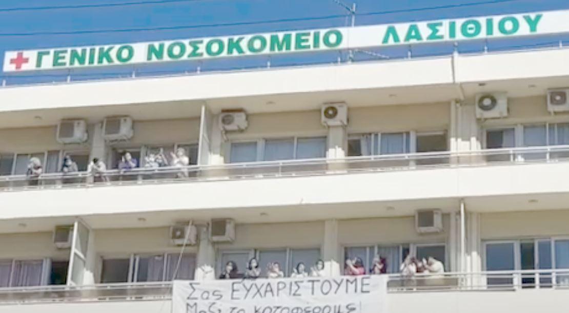 """""""Μαζί τα καταφέραμε"""": Γιατροί και νοσηλευτές του νοσοκομείου Αγίου Νικολάου χειροκρότησαν τους πολίτες (βίντεο)"""
