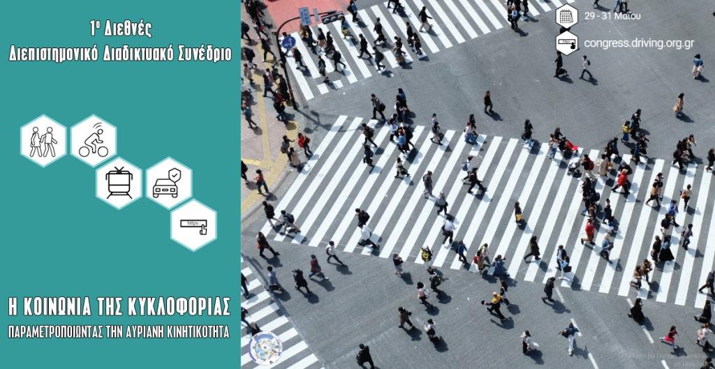 """""""Η Κοινωνία της Κυκλοφορίας"""":29 έως τις 31 Μαΐου"""