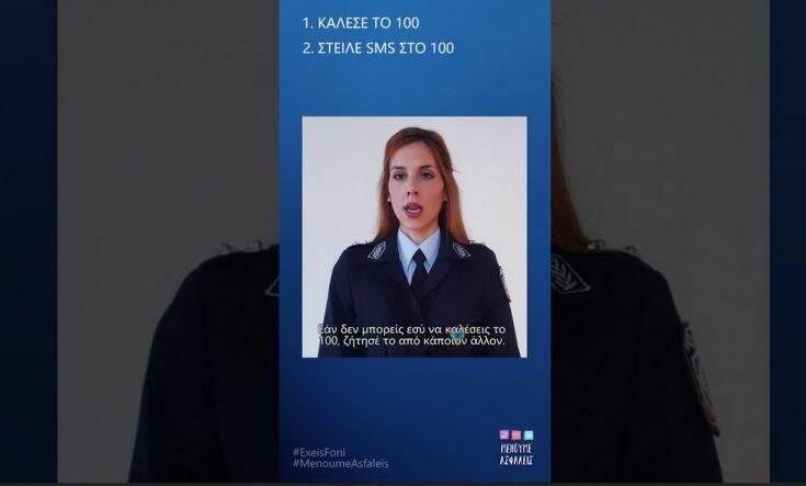 Βίντεο με οδηγίες από την ΕΛΑΣ για την αντιμετώπιση της ενδοοικογενειακής βίας