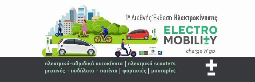 Αναβλήθηκε λόγω κορωνοϊούη Έκθεση-Συνέδριο Electromobility