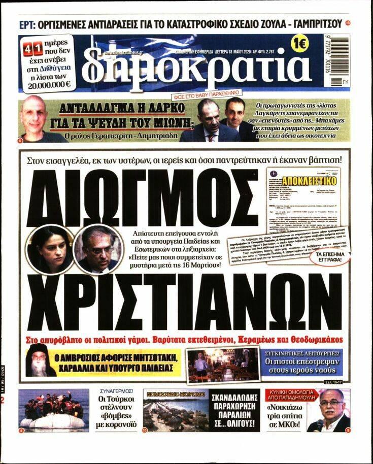 Θεοδωρικάκος: Κανένας σχεδιασμός για μειώσεις μισθών ή συντάξεων