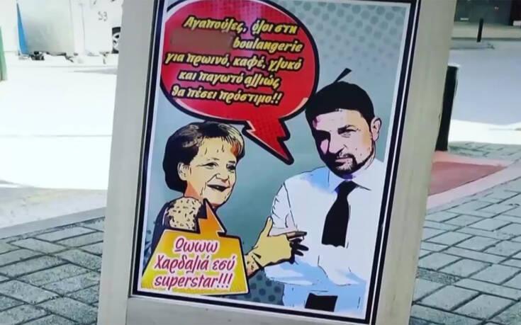 Ζαχαροπλαστείο στα Γιαννιτσά έκανε τον Τσιόδρα αυτοκόλλητο και τον Χαρδαλιά πινακίδα