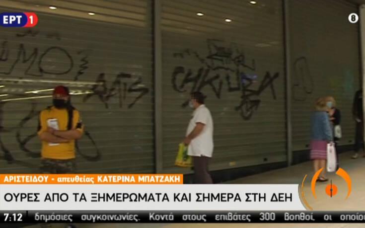 Πολυκοσμία σήμερα στη ΔΕΗ, άνοιξε νωρίτερα το κατάστημα στην Αριστείδου