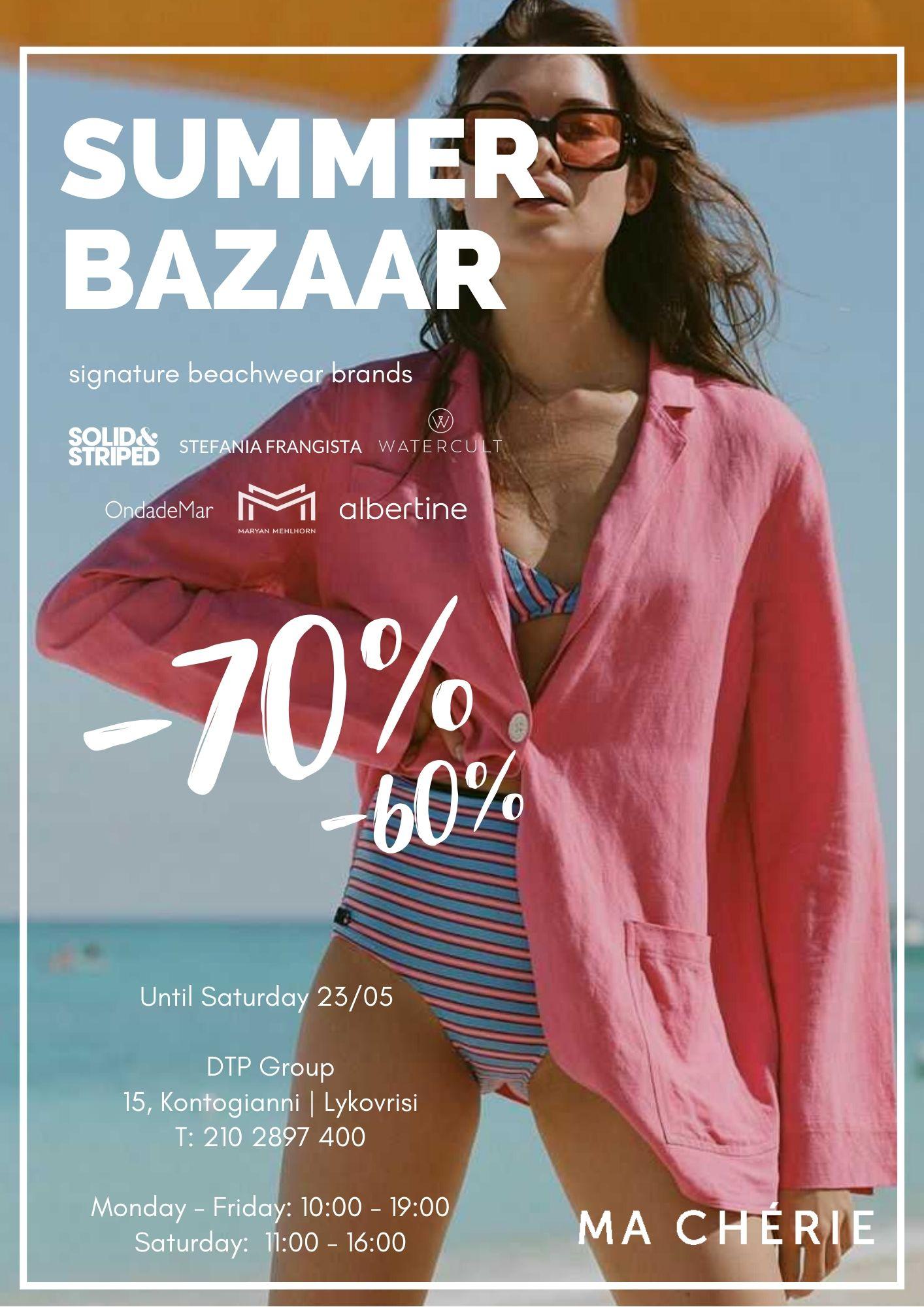 Αν θες να αποκτήσεις νέο μαγιό σε φανταστική τιμή σου βρήκαμε το καλύτερο fashion bazaar της πόλης