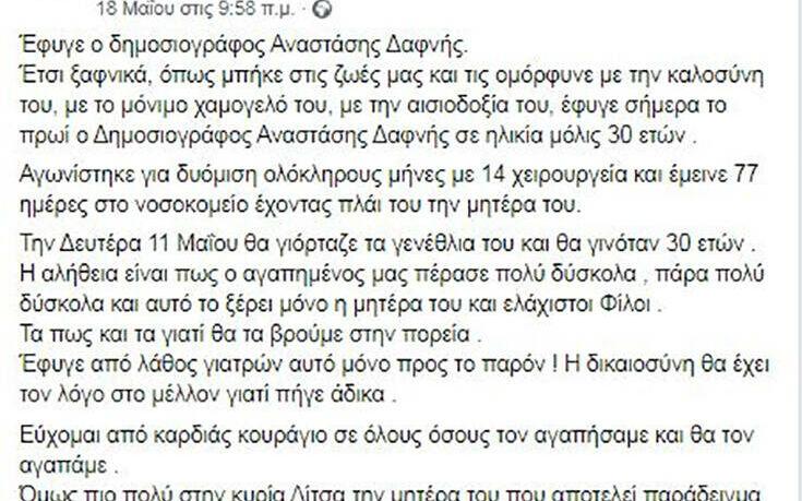 Αναστάσης Δαφνής: «Έφυγε από λάθος γιατρών» τονίζει η Μάγδα Τσέγκου