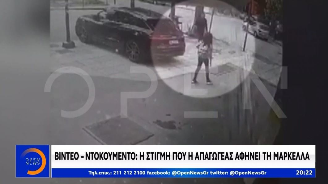 Αρπαγή Μαρκέλλας: Βίντεο ντοκουμέντο από τη στιγμή που η απαγωγέας αφήνει τη 10χρονη