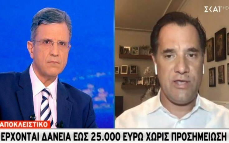 Γεωργιάδης: Πώς θα χορηγούνται δάνεια έως 25.000 ευρώ χωρίς προσημείωση