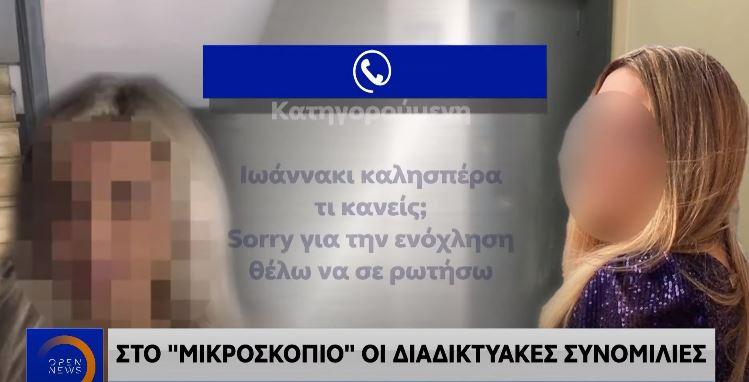 Επίθεση με βιτριόλι: Ο αποκαλυπτικός διάλογος της 35χρονης με την Ιωάννα για το επίμαχο αίτημα φιλίας (βίντεο)