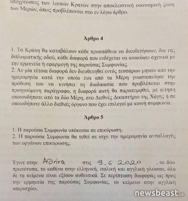 Η ιστορική συμφωνία Ελλάδας – Ιταλίας για την ΑΟΖ