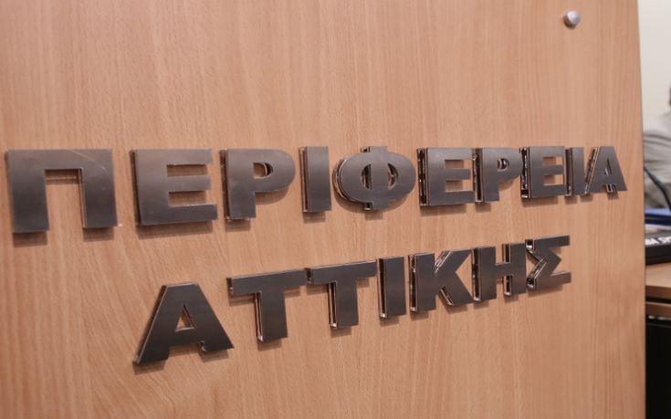 Δίκτυο ψηφιακής καινοτομίας σχεδιάζει η Περιφέρεια Αττικής