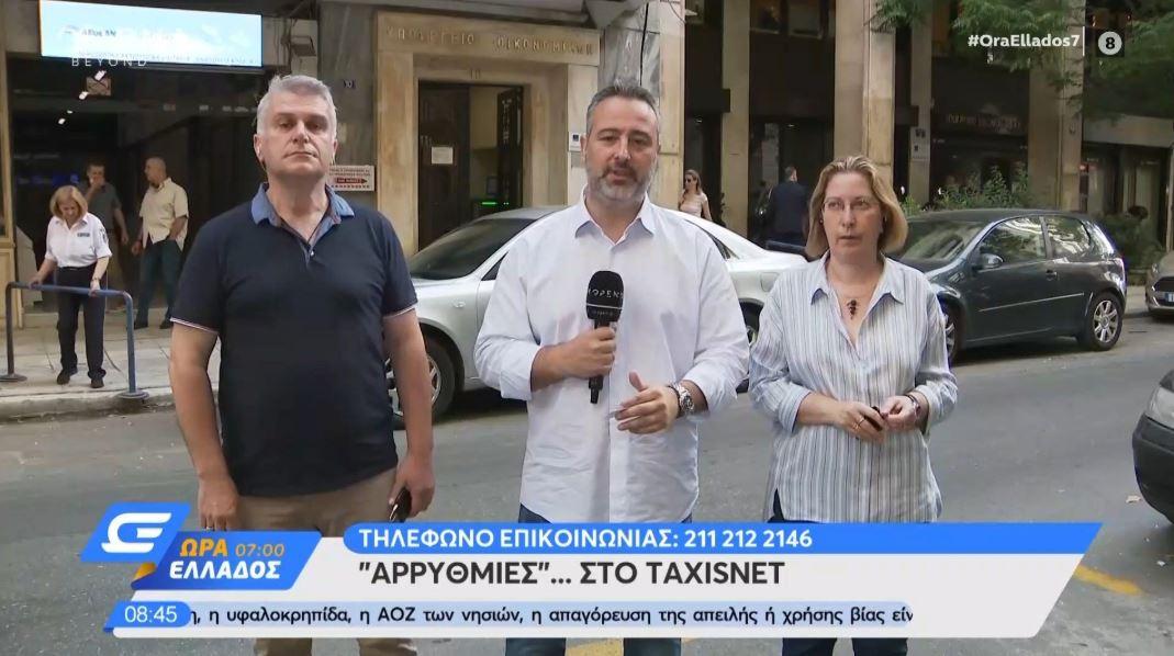 Προβλήματα στο Taxisnet: Εμφανίζει φορολογούμενους που έχουν πληρώσει να χρωστούν (βίντεο)