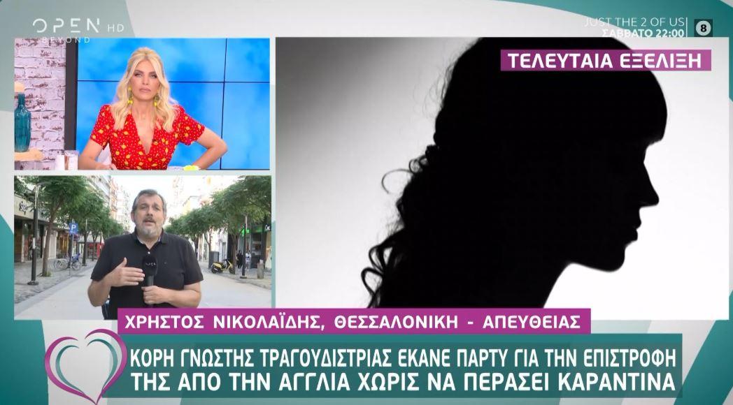 19_newsorama.gr_2020-06-10
