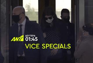 Vice Specials: «Η Μάσκα που έγινε Σύμβολο» (trailer)