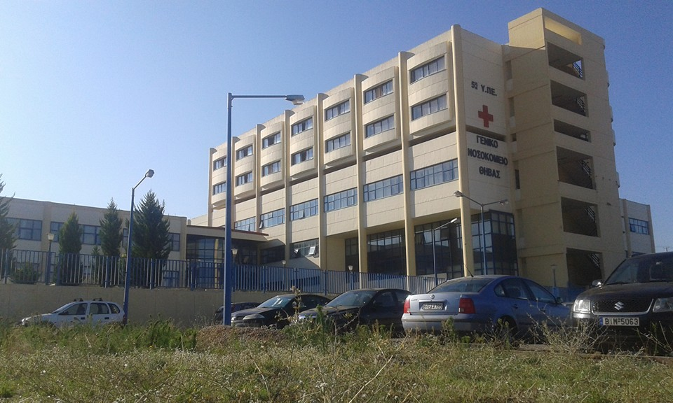 Συναγερμός στο Νοσοκομείο Θηβών: Σε καραντίνα 12 μέλη του προσωπικού μετά από έκθεση σε κρούσμα κορωνοϊού