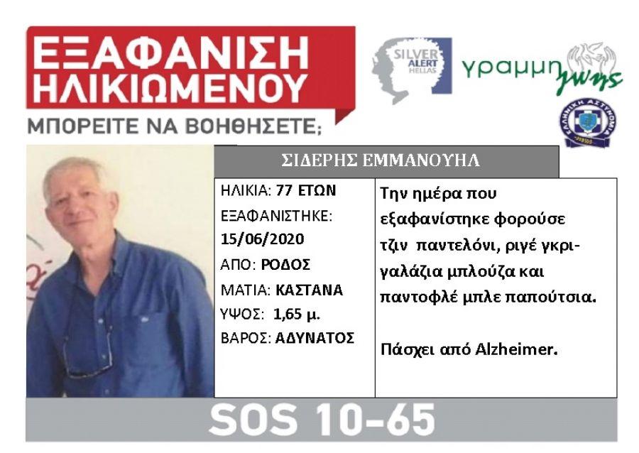 Συναγερμός στη Ρόδο: Εξαφανίστηκε 77χρονος με Alzheimer