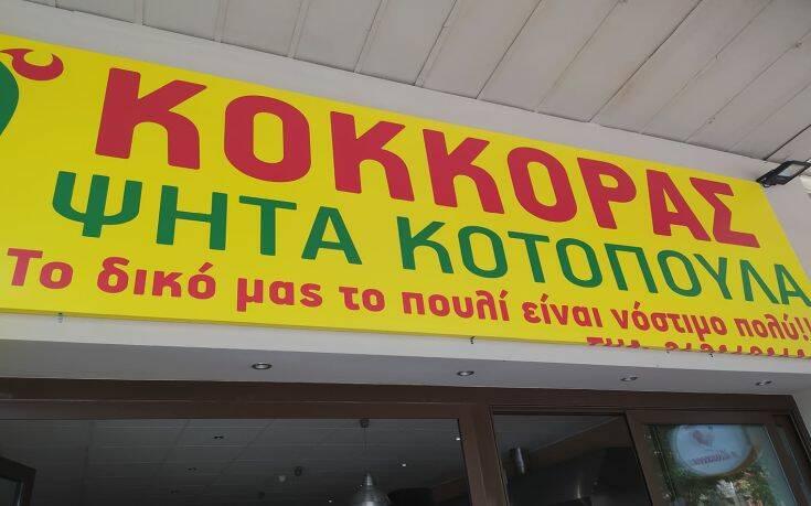 Η πιο επική ταμπέλα σε κατάστημα στα Τρίκαλα