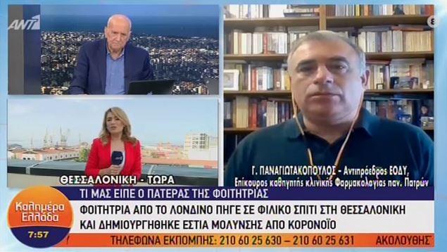 """Θεσσαλονίκη: Ο πατέρας της φοιτήτριας διαψεύδει το """"πάρτι κορωνοϊού"""" (βίντεο)"""