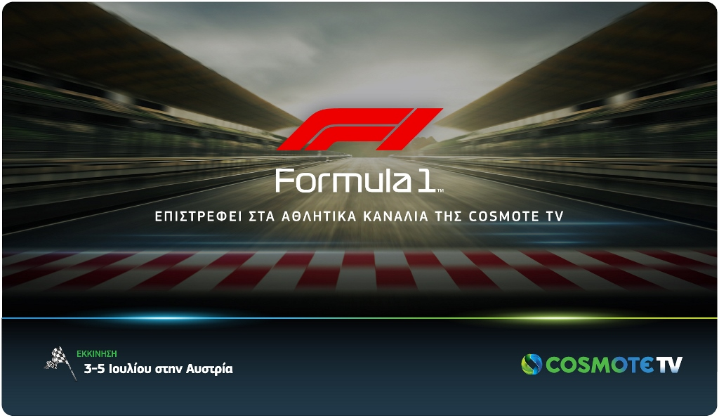 Formula 1: Τα καλύτερα μονοθέσια του πλανήτη επιστρέφουν ζωντανά στα αθλητικά κανάλια της COSMOTE TV