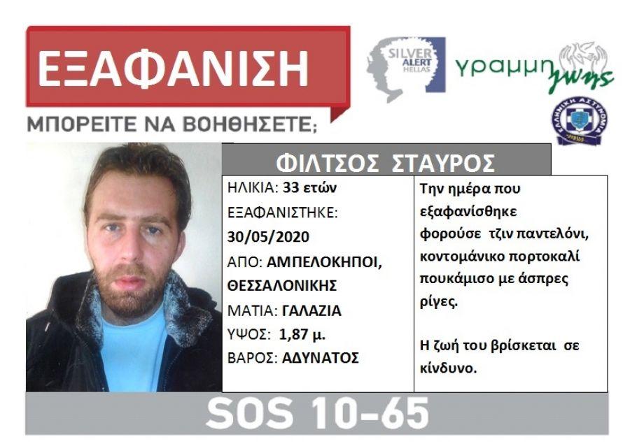 Θεσσαλονίκη: Εξαφανίστηκε 33χρονος από την περιοχή των Αμπελοκήπων