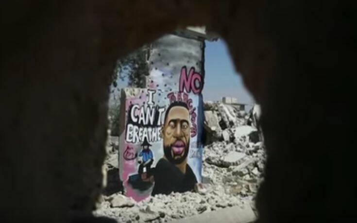 Δείτε το γκράφιτι προς τιμήν του Τζορτζ Φλόιντ στα χαλάσματα της Συρίας
