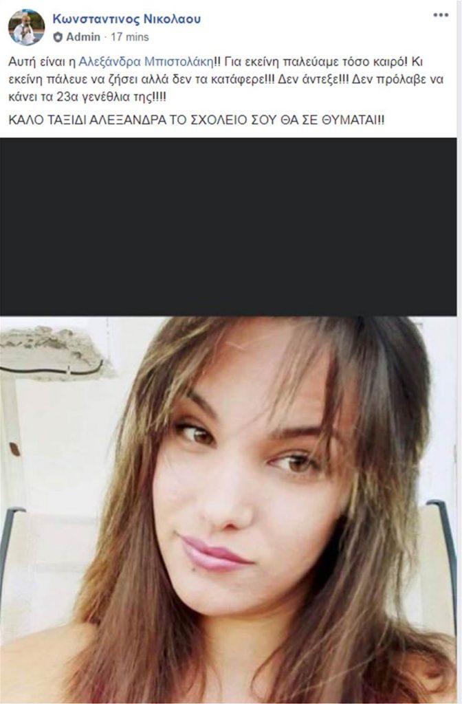"""Κόρινθος: 23χρονη """"έφυγε"""" 10 μέρες μετά από επέμβαση ρουτίνας"""