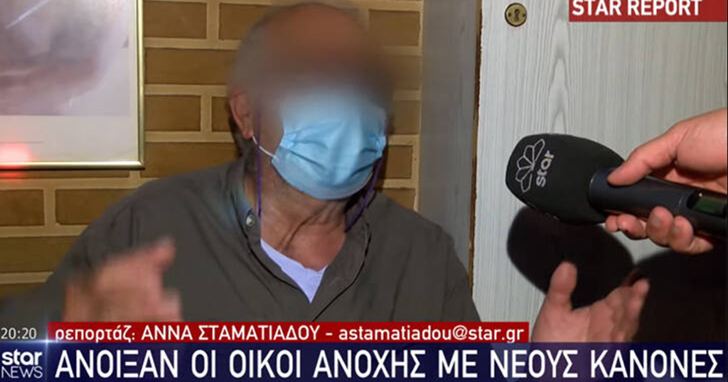 Έλληνας παππούς πελάτης σε οίκο ανοχής: «Θα το ρισκάρω, 3 μήνες περίμενα»
