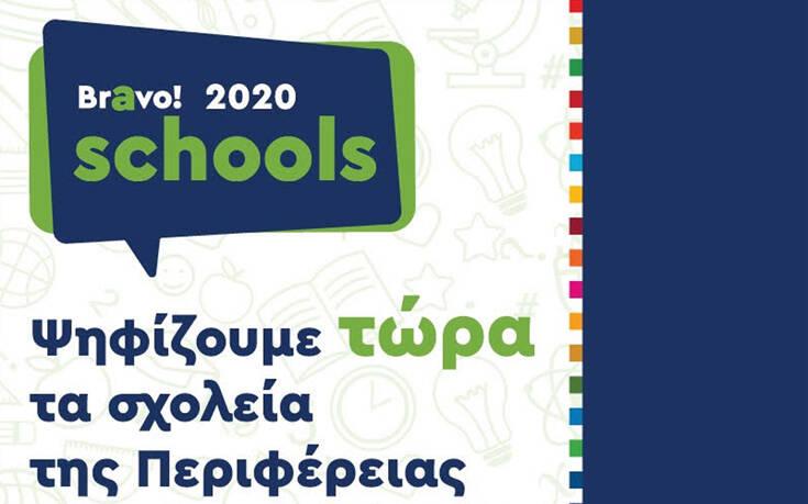 Bravo Schools 2020 – Ανοικτή ψηφοφορία κοινού