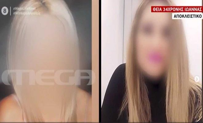 Επίθεση με βιτριόλι: Τι λένε οι συγγενείς της Ιωάννας [Βίντεο]