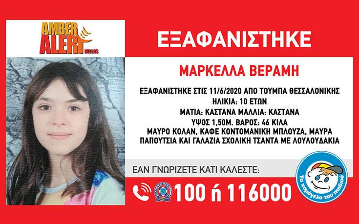 Συναγερμός στη Θεσσαλονίκη για την εξαφάνιση της 10χρονης Μαρκέλλας