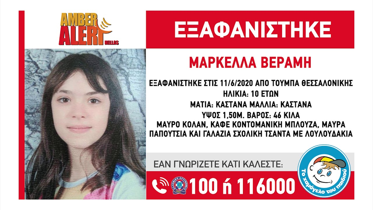 Συναγερμός στη Θεσσαλονίκη για την εξαφάνιση της 10χρονης Μαρκέλλας (βίντεο)