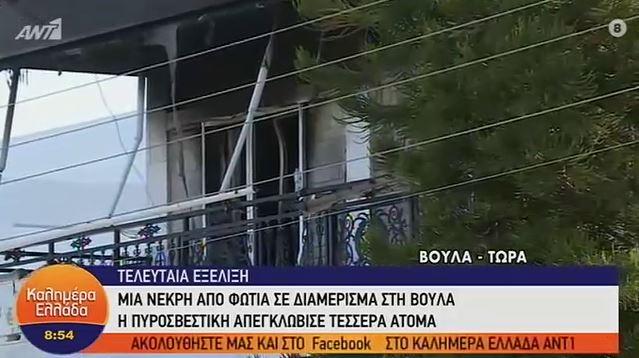 Μια νεκρή από τη φωτιά σε διαμέρισμα στη Βούλα (βίντεο)