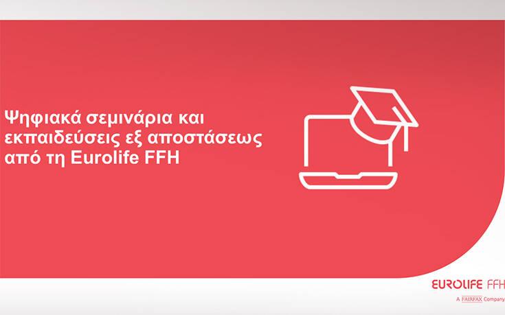 Ψηφιακά σεμινάρια και εκπαιδεύσεις εξ αποστάσεως από τη Eurolife FFH