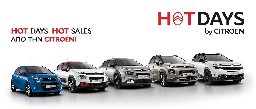 HOT DAYS, HOT SALES ΑΠΟ ΤΗ CITROËN!