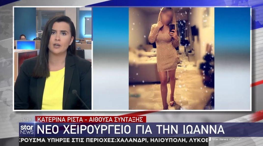Επίθεση με βιτριόλι: Νέο χειρουργείο για την 33χρονη Ιωάννα (βίντεο)