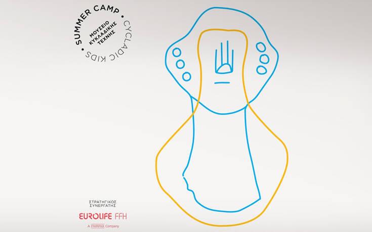 Summer Camp για παιδιά από το Μουσείο Κυκλαδικής Τέχνης και τη Eurolife FFH