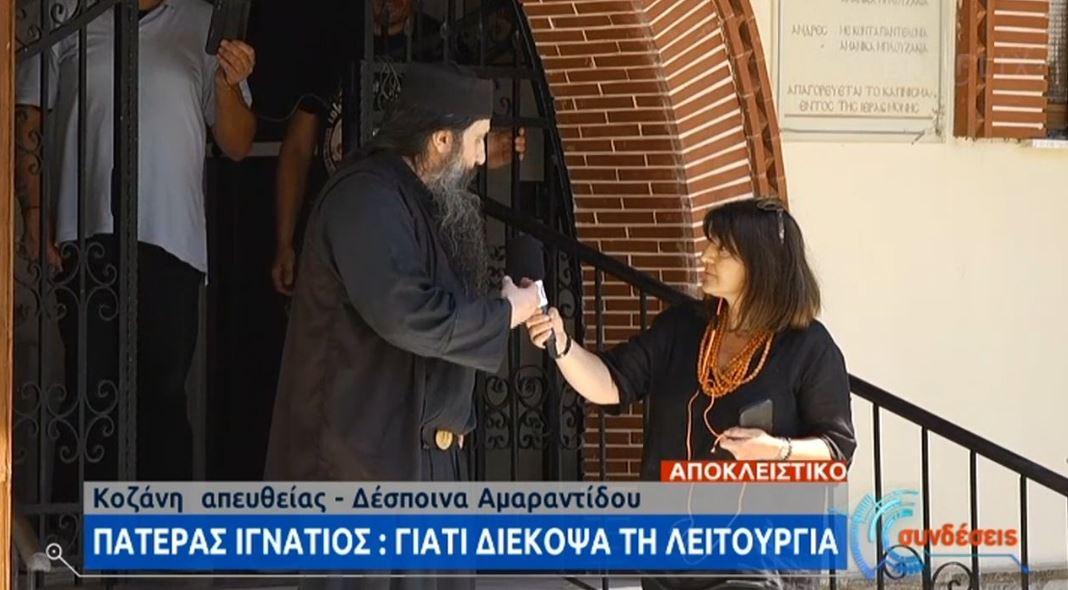 Ο ιερέας που έδιωξε την 74χρονη από την εκκλησία επειδή φορούσε μάσκα για τον κορωνοϊό εξηγεί γιατί το έκανε (βίντεο)