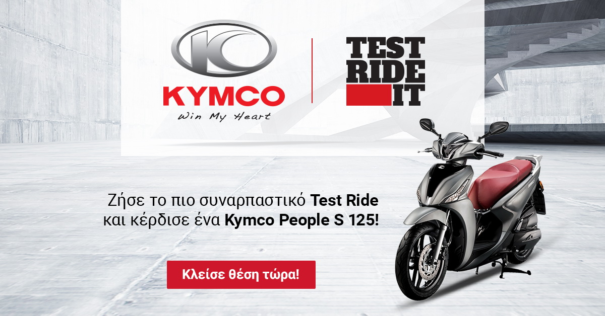 Kymco: Κάνε Test Ride και κέρδισε ένα People S 125i ABS!