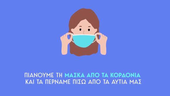 Οδηγίες από τον Κικίλια: Έτσι φοράμε σωστά την μάσκα (βίντεο)