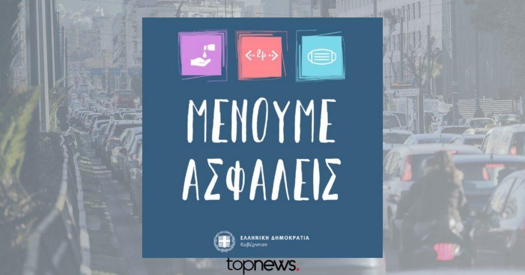 Κορωνοϊός: 28 νέα κρούσματα στην Ελλάδα -Τα 12 στις πύλες εισόδου