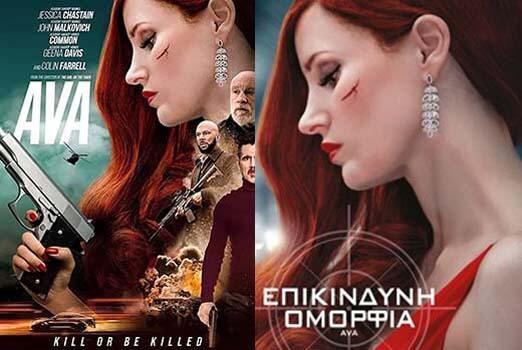 Ava – Επικίνδυνη Ομορφιά, Πρεμιέρα: Ιούλιος 2020 (trailer)
