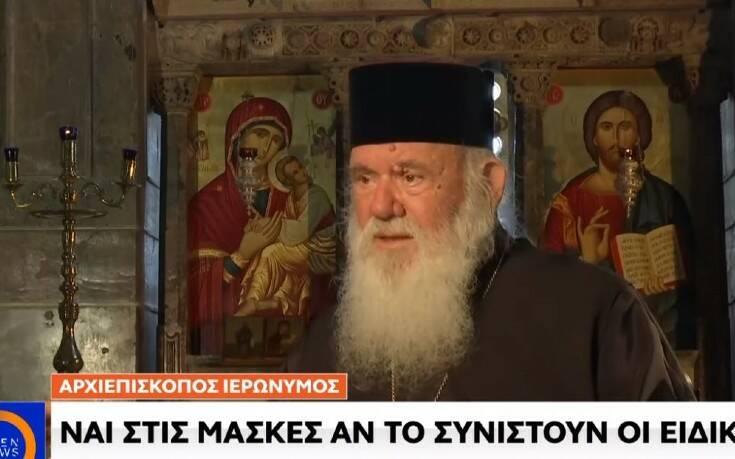 Υπέρ της μάσκας στις εκκλησίες τάχθηκε ο Αρχιεπίσκοπος Ιερώνυμος