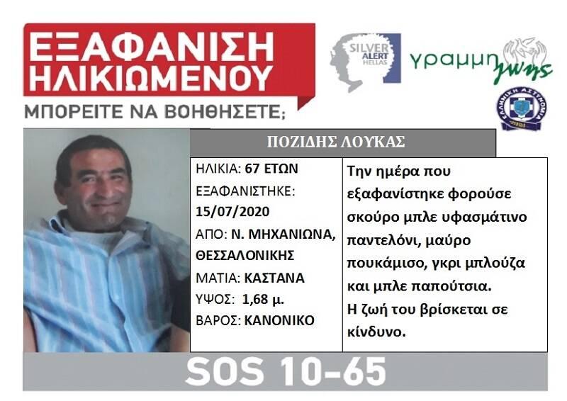 Εξαφάνιση 67χρονου από τη Μηχανιώνα Θεσσαλονίκης