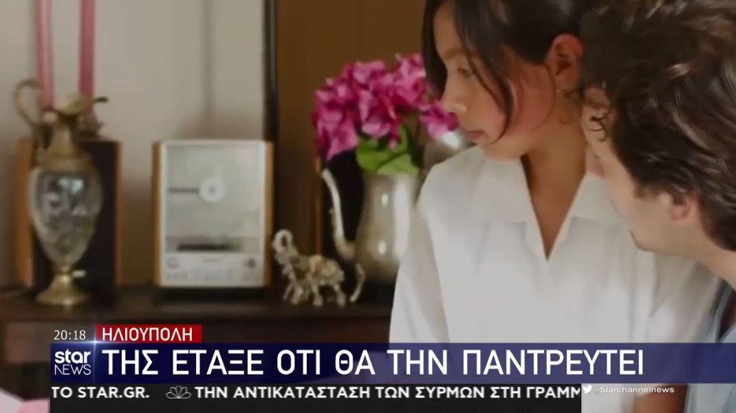 Ηλιούπολη: Μέχρι και γάμο είχε τάξει ο καθηγητής στη 14χρονη μαθήτρια για να την αποπλανήσει (βίντεο)