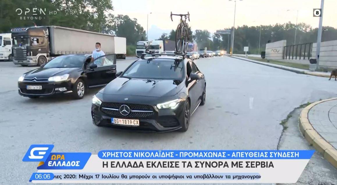 Η Ελλάδα κλείνει από σήμερα τα σύνορά της για τη Σερβία