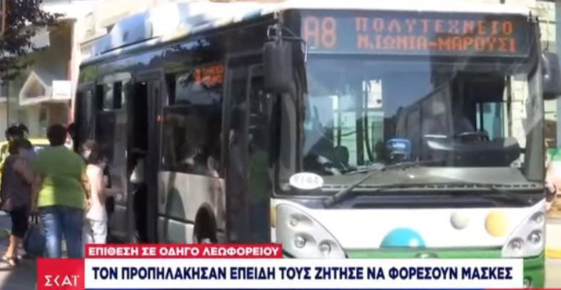 Νεαροί έφτυσαν οδηγό λεωφορείου επειδή τους ζήτησε να βάλουν μάσκα [βίντεο]