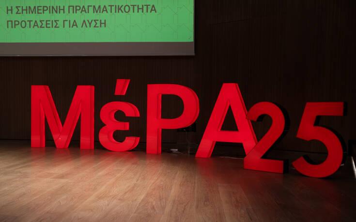 Με… κλήρωση θα προκύψουν 15 από τα μέλη της Κεντρικής Επιτροπής του ΜέΡΑ25