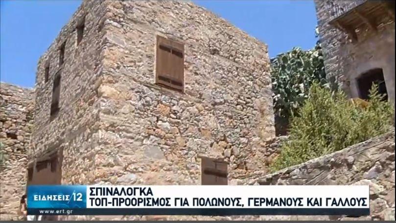 Σπιναλόγκα: Επαναλειτουργούν οι επισκέψεις αλλά με μείωση [βίντεο]